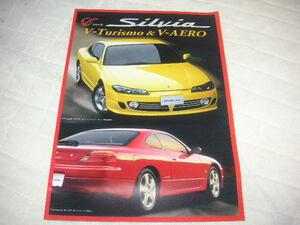 希少!2000年7月発行S15シルビア・Vシリーズのカタログ