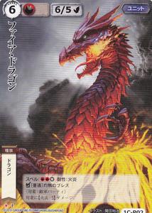 即決◆ モンコレ プロモ 1C-P02 ファイア・ドラゴン