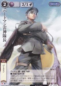 即決◆ モンコレ プロモ 3C-P08 バードマン雷神隊長