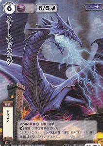 即決◆ モンコレ プロモ 1C-P07 ストーム・ドラゴン