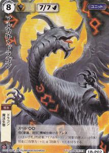 即決◆ モンコレ プロモ 1B-P02 アルカナ・ドラゴン