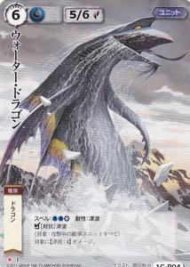 即決◆ モンコレ プロモ 1C-P04 ウォーター・ドラゴン
