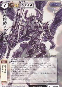 即決◆ モンコレ プロモ ALL-P02 剣の侯爵アスモデウス