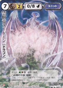 即決◆ モンコレ プロモ MC4-SP5 禁樹竜ラードーン