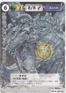 即決◆ モンコレ プロモ MC4-SP4 紅帝竜バルバロッサ