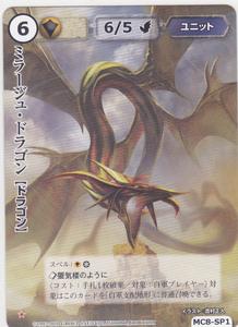 即決◆ モンコレ プロモ MC8-SP1 ミラージュ・ドラゴン