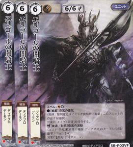 即決◆ モンコレ プロモ 5B-P03VF エリゴールの闇騎士 3枚セット