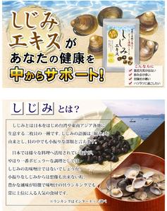 しじみエキス 牡蠣殻入り 約1ヶ月分 オルニチン タウリン 健康食品