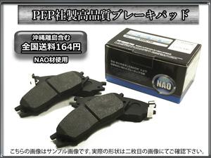 ■即送/送料164円 高品質NAO製 Kei ケイ HN22S MRワゴン MF21S MF22S 55810-72J10 相当 ブレーキパット ブレーキパッド