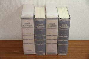171124asy 北海道大百科事典 上下巻セット 北海道新聞社