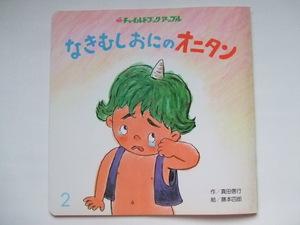 チャイルドブック アップル 「なきむしおにのオニタン」 真田信行 藤本四郎