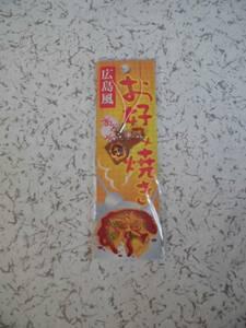 広島風 お好み焼き ストラップ