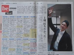 小泉孝太郎 警視庁ゼロ係 〒84円