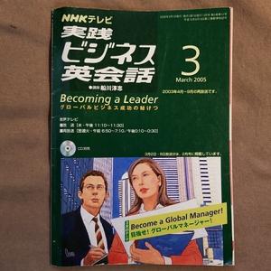 ★美品即決★NHKテレビ実践ビジネス英会話 2005年3月号★送料160円