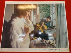 99805石原裕次郎 芦川いづみ『男が命を賭ける時』南田洋子 ...