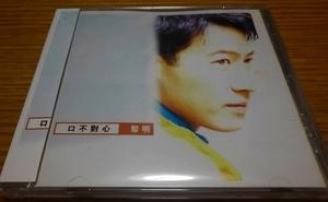 レオンライ(黎明)「口不對心」香港盤