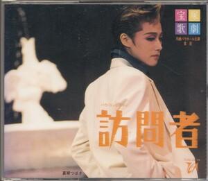 即決50【CD(2枚組)◆『訪問者』宝塚歌劇月組バウホール公演 実況盤◆】良品