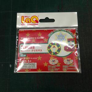 未開封新品 LaQ プレゼントパック クリスマス ランダム封入 D