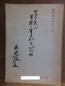 マルクスが日本に生まれていたら     出光佐三       出光興産社員従業員資料