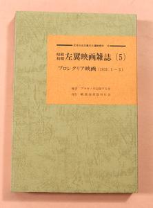 古本「昭和初期/左翼映画雑誌(5)プロレタリア映画Ⅱ」復刻版