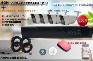 お徳用セット4台200万画素多信号出力防犯カメラ+無線マウス4ch監視カメラ用録画装置デジタルレコーダー +映像/電源一体型20mケーブル