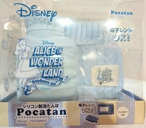 即決【Pocatan ディズニー】電子レンジOK シリコン製 湯たんぽ ふしぎの国のアリスver 水色 ニットカバー付き 夏は氷枕に 未使用品