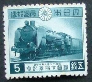 未使用 昔の切手 2枚組 鉄道70年 C59形蒸気機関車 1942.10.14.発行 + 第3次昭和切手・厳島30銭 1946.4.1より