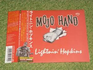 ライトニン・ホプキンス/モージョ・ハンド[コンプリート・セッション]:1998年 P-VINE<紙ジャケ仕様> / Lightnin Hopkins / Mojo Hand