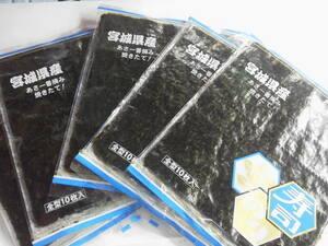 ■レターパック対応!【宮城県産】焼き海苔「ブルー」(10枚×5袋)