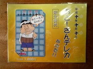 Bakabon Ou-san Telephone card (unused)