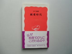 純愛時代      大平 健 著         岩波新書