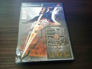 ★中古PS2ソフト★真・三國無双3 猛将伝 SLPM65377★プレステ2★