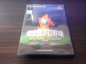 ★中古PS2ソフト★劇空間プロ野球 AT THE END OF THE CENTURY 1999 SLPS20010★プレステ2★