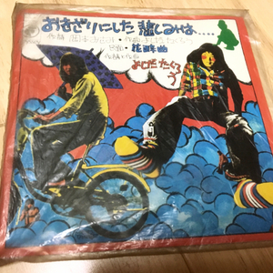 【 EP 】 吉田拓郎 FOLK フォーク 歌謡 日本盤 EP 7inch レコード