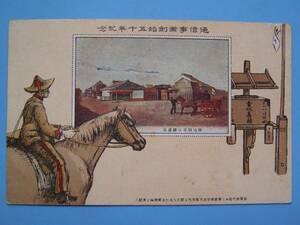 戦前絵葉書 通信事業創始五十年記念 集配人 馬 郵便箱 郵便 (G90)