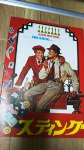 スティング…劇場用 映画パンフレット…1973年公開作品…ロバートレッドフォード ポールニューマン ロバートショー…美品