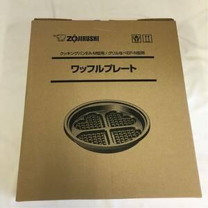 ◆No.4 象印 ワッフルプレート クッキングパンEA-M型用/グリルなべEP-N型用