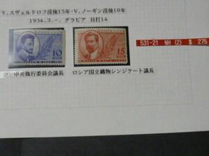 本店保 №9 ロシア 切手 1934年 Y.スヴェルドロフ 没後15年・V.ノーギン没後 10年 2種完 未使用NH