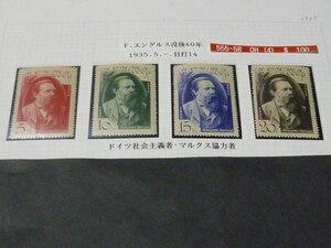本店保 №16 ロシア 切手 1935年 F.エンゲルス 没後40年 4種完 未使用 OH