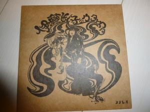 70/CD/伊藤せい子のウタとウタ