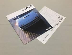 ロータリー関連コレクション ▼ サバンナRX-7 62P SAVANNA RX-7 FC3S カタログ パンフ 13B GT-LIMIITED GT-X GT-R X020G 21A マツダ RE66