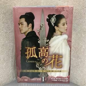孤高の花~General&I~ DVD-BOX1 国内正規品