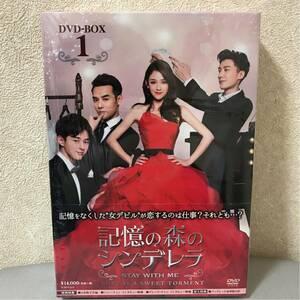記憶の森のシンデレラ STAY WITH ME DVD-BOX1 正規品