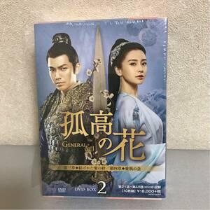 孤高の花 General&I DVD-BOX2 正規品