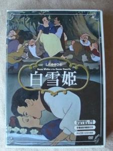 白雪姫 DVD 中古