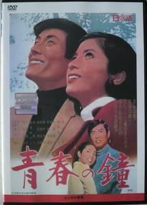 DVD R落●青春の鐘/舟木一夫 松原智恵子