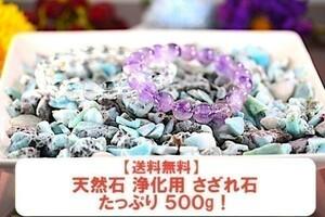 【送料無料】たっぷり 500g さざれ 大サイズ ラリマー 水晶 パワーストーン 天然石 ブレスレット 浄化用 さざれ石 チップ ※1
