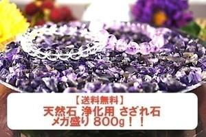 【送料無料】メガ盛り 800g さざれ 中サイズ アメジスト 紫 水晶 パワーストーン 天然石 ブレスレット 浄化用 さざれ石 チップ ※2