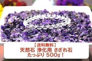 【送料無料】たっぷり 500g さざれ 中サイズ アメジスト 紫 水晶 パワーストーン 天然石 ブレスレット 浄化用 さざれ石 チップ ※3