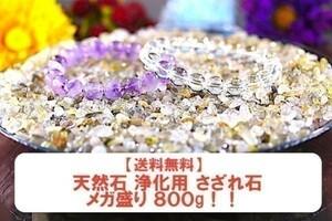 【送料無料】メガ盛り 800g さざれ 小サイズ ミックス ルチル クオーツ 水晶 パワーストーン 天然石 ブレスレット 浄化用 さざれ石 ※2